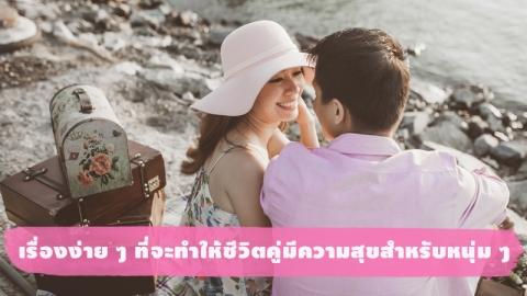 หนุ่ม ๆ ควรรู้!  วิธีรักษาชีวิตคู่ให้มีความสุขและยืนยาวที่ไม่ยากเลย