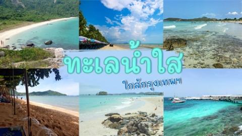 อัพเดตที่เที่ยว รวมทะเลใกล้กรุงเทพฯ 2563 หาดทรายสวย น้ำใส ไปเช้าเย็นกลับก็ยังได้