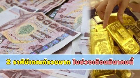 2 ราศีดวงชะตาเรื่องการเงินโดดเด่นแบบพลุแตกในช่วงเดือนมีนาคม 2563