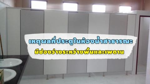 รู้หรือไม่? ทำไมห้องน้ำสาธารณะถึงต้องมีรูช่องว่างระหว่างพื้นกับเพดาน