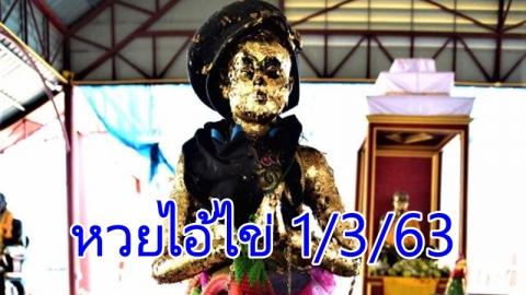 หวยไอ้ไข่ เลขเด็ดไอ้ไข่ วัดเจดีย์ 1/3/63