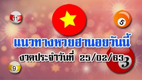 หวยฮานอย แนวทางหวยฮานอยวันนี้ 25/2/63 เลขฮานอย รวมชุดแนวทางหวยเวียดนาม