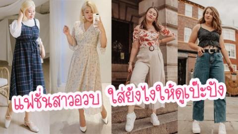 แฟชั่นสาวอวบ เสื้อผ้าคนอ้วน 2020 ''อำพรางสัดส่วน'' ช่วยปิดต้นแขนบังต้นขา เป๊ะปังทุกองศา!!