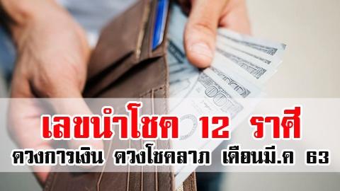 เลขนำโชค 12 ราศี ดวงการเงิน ดวงโชคลาภ เดือนมีนาคม 2563