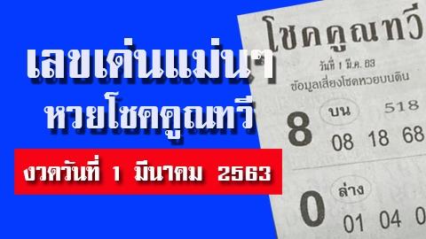 เลขเด่นแม่นๆ หวยโชคคูณทวี งวดวันที่ 1 มีนาคม 2563