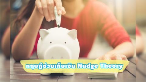 วิธีเก็บเงินง่ายๆ ตามแบบทฤษฎีของนักเศรษฐศาสตร์