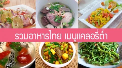 รวมเมนูอาหารไทย เมนูแคลอรี่ต่ำ กินแล้วไม่อ้วน ช่วยลดน้ำหนัก