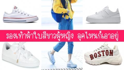 รวม 6 รองเท้าผ้าใบสีขาวผู้หญิง ใส่กับลุคไหนก็เอาอยู่