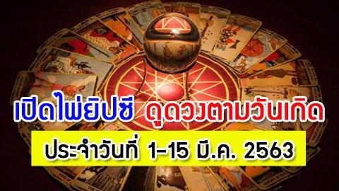 เปิดไพ่ยิปซี ดูดวงตามวันเกิด ประจำวันที่ 1-15 มีนาคม 2563