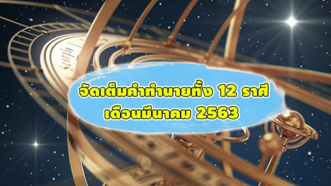 จัดเต็มคำทำนายดวงเดือนมีนาคม 2563 ทั้ง 12 ราศี