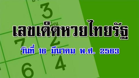 เลขเด็ด หวยไทยรัฐงวดนี้ ประจำวันที่ 16/3/63