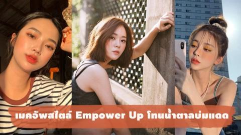 เมคอัพสวยๆสไตล์ Empower Up เน้นเฉดดิ้งไฮไลท์สร้างมิติโทนส้มบ่มน้ำตาล