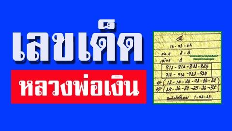 เลขเด็ด หวยหลวงพ่อเงิน งวดนี้ 16/3/63