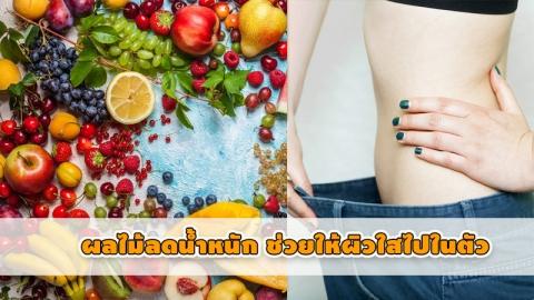 ผลไม้ที่กินแล้วไม่อ้วน และช่วยให้ผิวใสไปในตัว