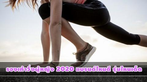 สาว ๆ สายสปอร์ตส่องด่วน! เลือกรองเท้าวิ่งคู่ใจ ให้เหมาะกับรูปเท้า