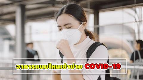 อาการแบบไหนเข้าข่าย COVID-19 พร้อมวิธีรักษา