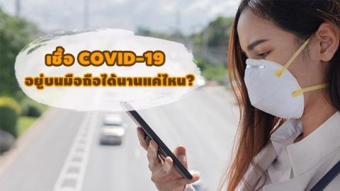 รู้หรือไม่? เชื้อไวรัส COVID-19 มีชีวิตบนโทรศัพท์มือถือได้นานแค่ไหน