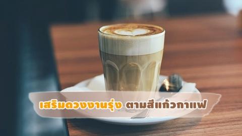 แก้วกาแฟเสริมดวงงานรุ่งพุ่งแรงของคนทั้ง 7 วัน