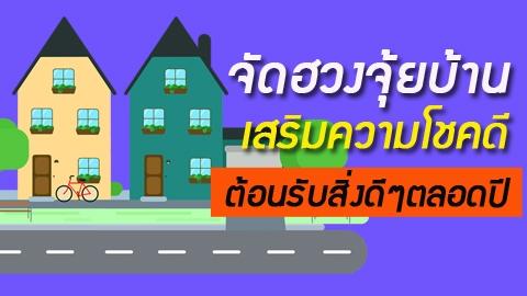วิธีการจัดฮวงจุ้ยบ้าน 2563 เสริมความโชคดี ต้อนรับสิ่งดีๆ ตลอดปี
