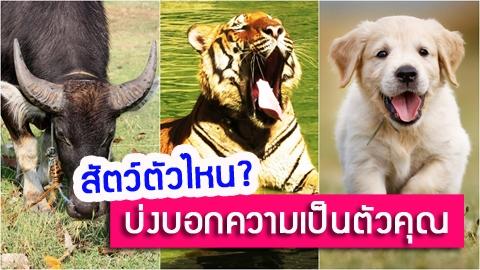 ทายนิสัย 7 วันเกิด สัตว์ตัวไหน บ่งบอกความเป็นตัวคุณ