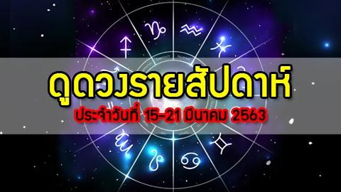 ดูดวงรายสัปดาห์ ดวงการเงิน ดวงการงาน ดวงความรัก ประจำวันที่ 15-21 มีนาคม 2563