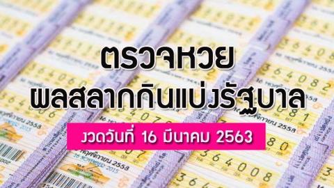 ตรวจหวย 16 มีนาคม 2563 ตรวจผลสลากกินแบ่งรัฐบาล