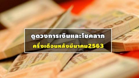 ดูดวงการเงินและโชคลาภช่วงครึ่งเดือนหลังมีนาคม 2563