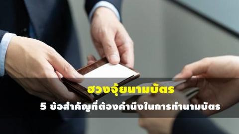 หลัก 5 ข้อในการทำนามบัตร เพื่อเพิ่มพลังให้กับผู้ถือนามบัตร