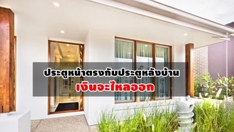 ความเชื่อประตูหน้าบ้านตรงประตูหลังบ้าน เงินจะไหลออก จริงหรือ?