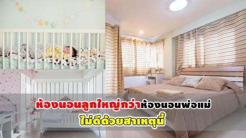 คนจีนเชื่อว่า ห้องนอนลูกห้ามใหญ่กว่าห้องนอนพ่อแม่