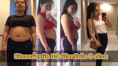 สาวแบ่งปันประสบการณ์ลดน้ำหนักใน 6 เดือน ด้วยวิธีง่าย ๆ แต่ได้ผลจริง