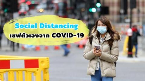 การปฏิบัติตามหลัก Social Distancing เซฟตัวเองจากโควิด-19