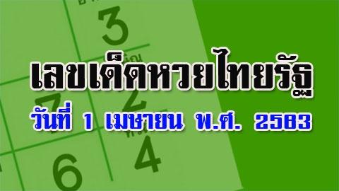 หวยไทยรัฐ หวยไทยรัฐงวดนี้ เลขเด็ดหวยไทยรัฐ วันที่ 1/4/63 หวยไทยรัฐเลขเด็ดงวดนี้