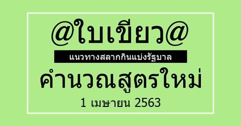 หวยใบเขียว หวยใบเขียวงวดนี้ เลขเด็ดหวยใบเขียว วันที่ 1/4/63 หวยใบเขียวเลขเด็ดงวดนี้