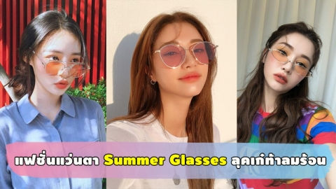 แฟชั่นแว่นตาสไตล์ Summer Glasses เสริมลุคชิคท้าลมร้อน