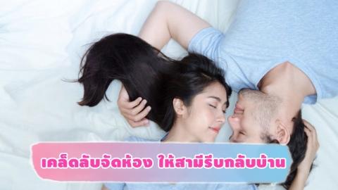 เคล็ดลับจัดห้องนอนตามหลักฮวงจุ้ย ที่จะทำให้สามีกลับบ้านเร็ว