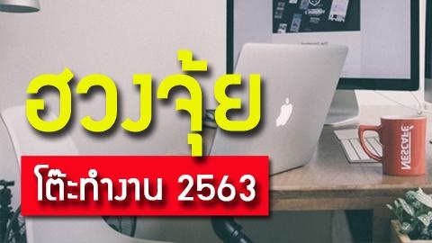 ฮวงจุ้ยโต๊ะทำงาน 2563 เสริมพลังบวก เพิ่มความสำเร็จให้ชีวิต