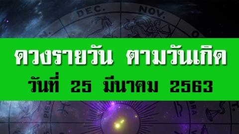 ดูดวงวันนี้ ดวงรายวัน ตามวันเกิด วันที่ 25 มีนาคม 2563