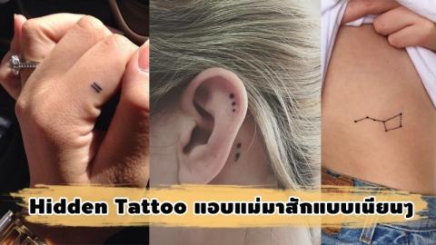 เพิ่มความแซ่บและน่าค้นหา ด้วยไอเดีย Hidden Tattoo แอบแม่สักแบบเนียนๆ