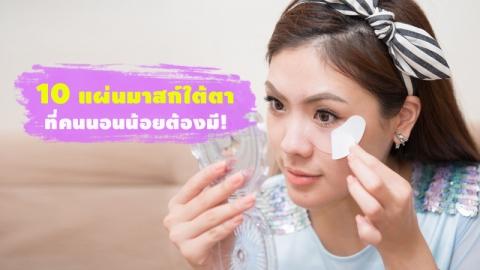 ปัญหาใต้ตาดำหนักมาก ส่องด่วน 10 มาสก์ใต้ตาน่าใช้