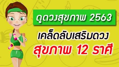 ดูดวงสุขภาพ 2563 เคล็ดลับเสริมดวงสุขภาพ 12 ราศี