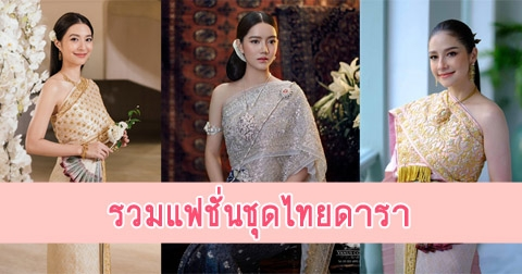 รวมแฟชั่นชุดไทยดารา เรียบ หรู สวยหวานสุดๆ