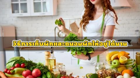 วิธีการเก็บผักให้อยู่ได้นานและคงคุณค่าสารอาหารไว้