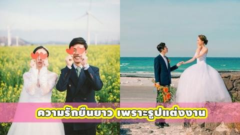 เคล็ดลับการติดรูปแต่งงาน ที่จะส่งผลให้ชีวิตคู่รักยืนยาว