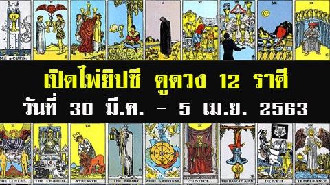 เปิดไพ่ยิปซี ดูดวง 12 ราศี ประจำสัปดาห์ วันที่ 30 มีนาคม - 5 เมษายน 2563