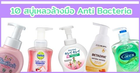 รวม 10 สบู่เหลวล้างมือ Anti Bacteria ป้องกันเชื้อโรค ล้างมือบ่อยแค่ไหนผิวก็ไม่แห้งตึง