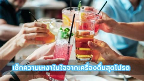 เช็กความเหงาในใจจากเครื่องดื่มสุดโปรด