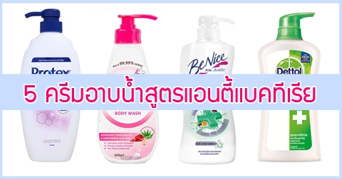 5 ครีมอาบน้ำสูตรแอนตี้แบคทีเรีย อาบสะอาดต้านเชื้อไวรัส Covid-19