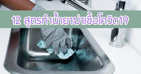 รวม 12 สูตรทำน้ำยาฆ่าเชื้อโควิด19 ใช้ทำความสะอาดบ้าน ให้สะอาดหายห่วงเรื่องไวรัส