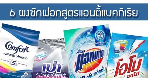 รวม 6 ผงซักฟอกสูตรแอนตี้แบคทีเรีย ซักผ้าสะอาดปราศจากเชื้อโรค